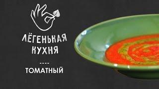 Томатный крем суп 👌