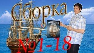 корабль 12 Апостолов. Сборка модели. Обзор журнала 20. Чёрный принц