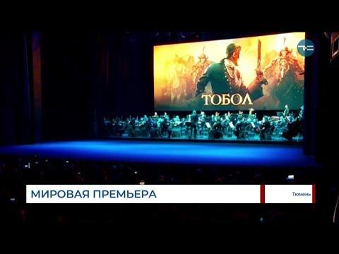Мировая премьера «Тобола»
