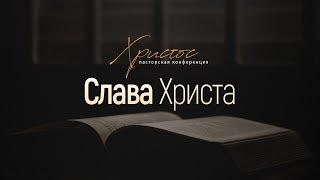 """Слава Христа (Евгений Бахмутский) // Пасторская конференция """"Христос"""""""