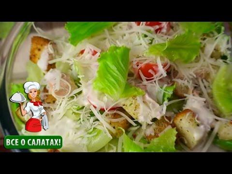 Салат Цезарь (салат цезарь с курицей, вкусные салаты)