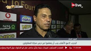 حسام البدري: لاعبو الأهلي يجب أن يتعلموا من درس مباراة المقاولون