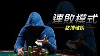 賭博雜談 連敗模式 連續輸錢後 繼續賭還是停一停