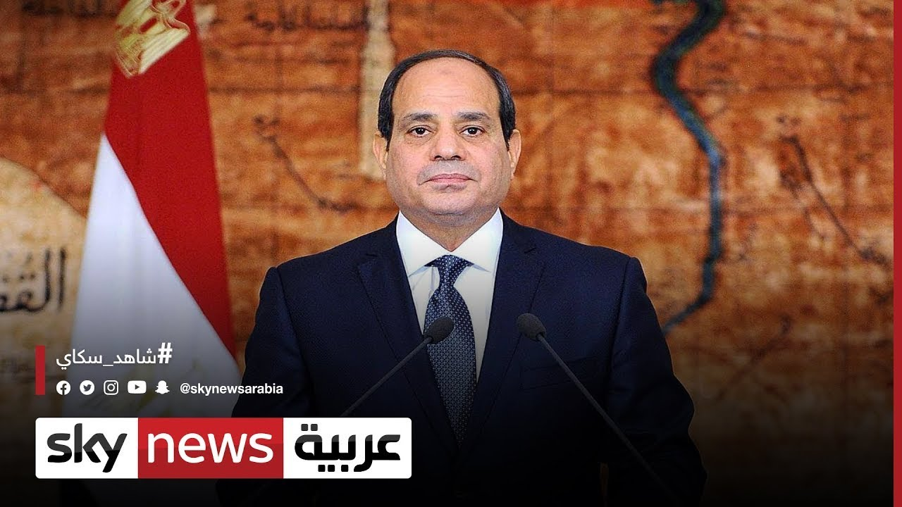 مصر: السيسي يشدد لرئيس البرلمان العراقي على أهمية الانتخابات  - نشر قبل 10 ساعة
