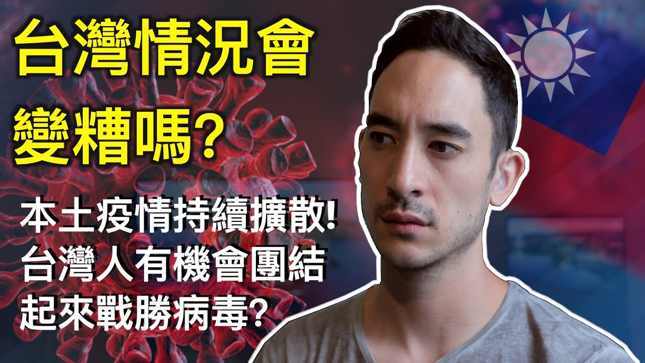 台灣會變好嗎?🇹🇼 🦠  Can Taiwan beat COVID-19?