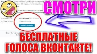 Как получить 100 голосов Вконтакте бесплатно? (РАБОТАЕТ 05.07.18)