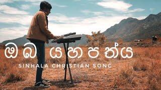 oba yahapathya |ඔබ යහපත්ය | sinhala christian song | Niuman