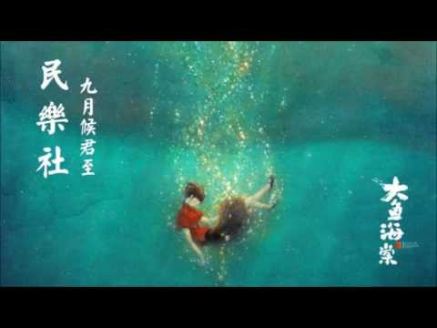 Chinese folk music + piano丨Theme Song of Big Fish & Begonia
