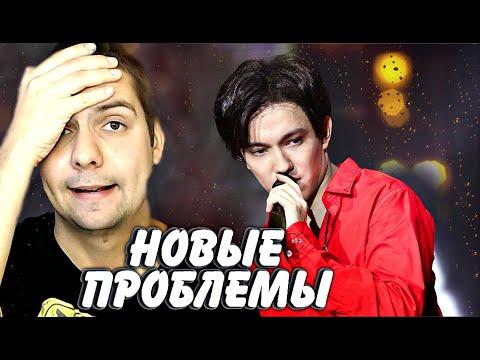 Концерты Димаша Кудайбергена перенесли! Мои проблемы стали ещё хуже