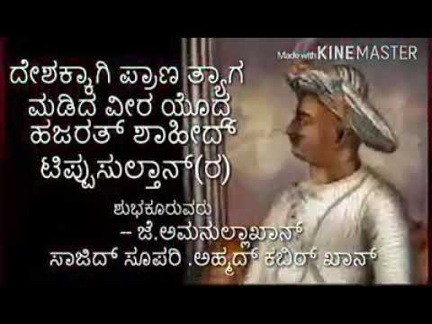Tippu sultan in Kannada song