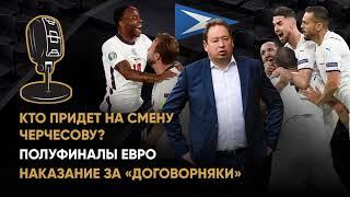 Звуки футбола Черчесов аут полуфиналы Евро и расправа над Чайкой