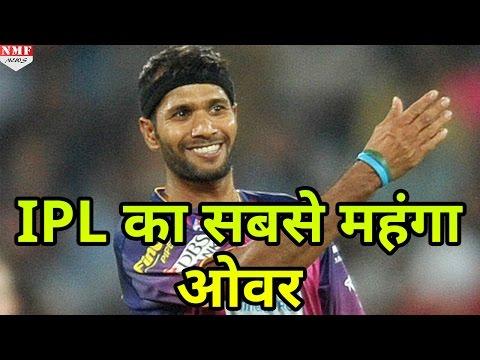 Ashok Dinda का ये over देख कर हैरान रह जाएंगे आप, IPL का अब तक का सबसे मंहगा over
