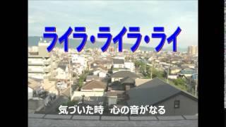 ライラ・ライラ・ライ 作詞・作曲・歌:長野定信 write2013.07 ライラ・...