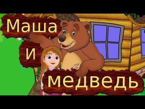 Сказка машенька и медведь русская народная сказка мультфильм
