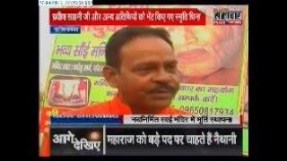 Sai Charan Paduka mandir at Samachar Plus
