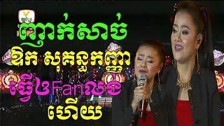 aok sokunkanha ឱក ស គន ធកញ ញ hang meas hdtv cambodia beer concert 2017