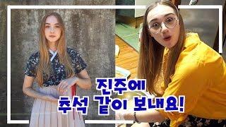 호주사라의 한국 추석! 전 파티! || 첫 일상 브로그 [Vlog 1]