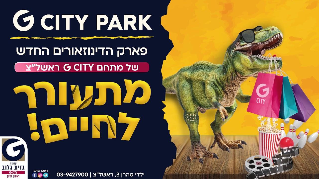 G CITY PARK פארק הדינוזאורים החדש (סרטון קצר)