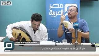 مصر العربية | على ألحان العود قصيدة