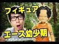 グラチル!エース幼少期フィギュアキター!ONE PIECE の動画、YouTube動画。