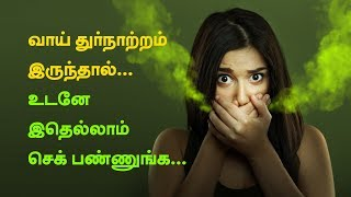 What Causes Bad Breath and How to Treat?  Get Rid of Mouth Smell Health Tips in Tamil
