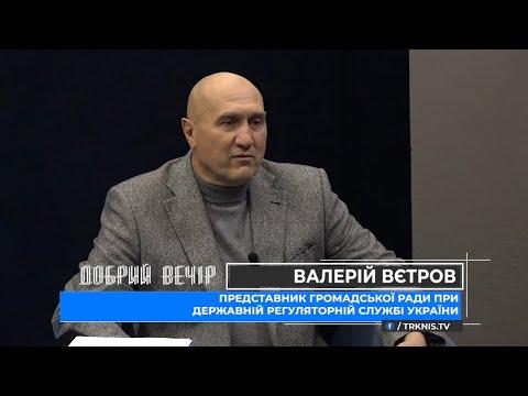 ТРК НІС-ТВ: Добрий вечір 09.12.20 Валерій Вєтров про роботу з новообраними депутатами