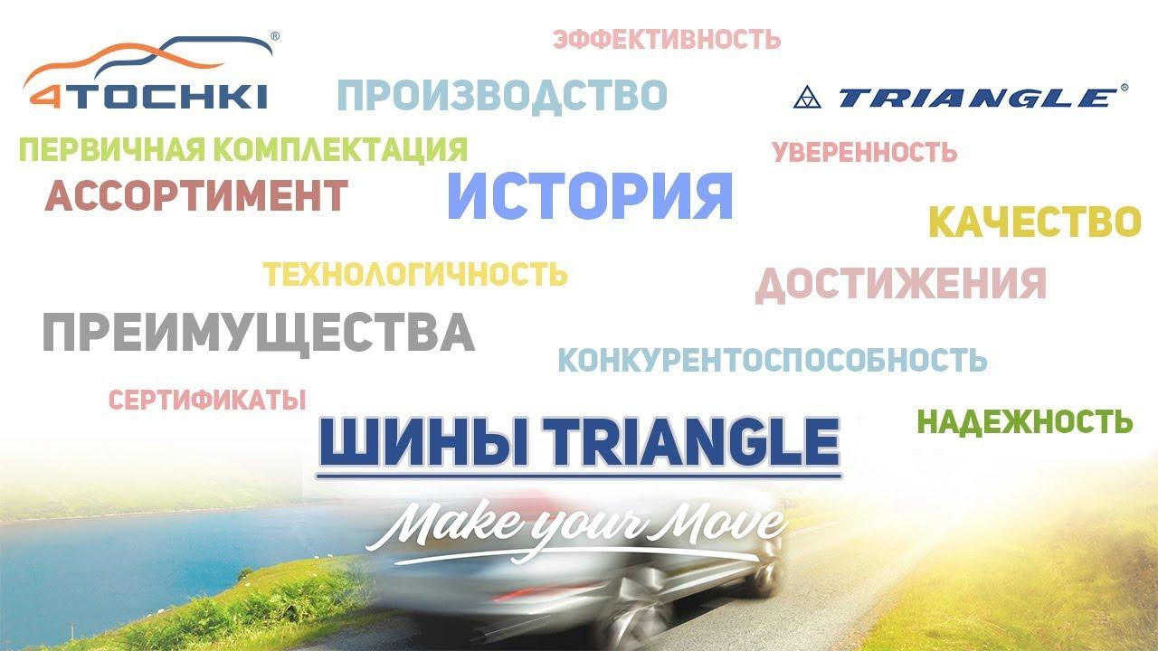 Шины Triangle - история, производство, достижения на 4 точки. Шины и диски 4точки - Wheels & Tyres