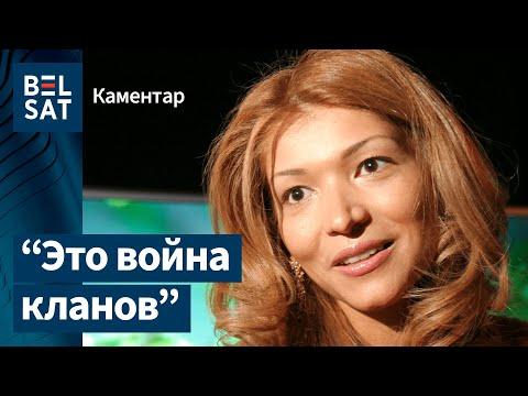 """""""Драка между кланами"""". Как посадили дочь первого президента Узбекистана / Вот так"""