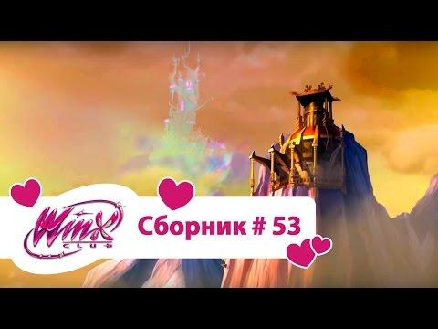 Винкс 2 сезон - На русском языке все серии подряд