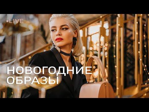 """""""Новогодние образы"""". Встреча со стилистом Евгенией Постниковой и брендом одежды """"Иволга""""."""