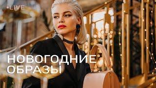 Новогодние образы Встреча со стилистом Евгенией Постниковой и брендом одежды Иволга
