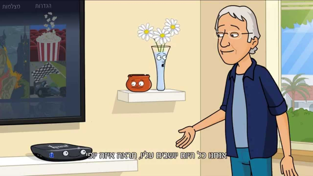 Download האינטרנט של בזק נותן לכם יותר גם בטלוויזיה