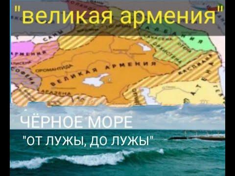 АБХАЗИЯ, СОЧИ И ЮГ РОССИИ - ЭТО АРМЯНСКИЕ ЗЕМЛИ! Автор Габиль Мирзоев 2019