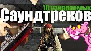 10 самых УЗНАВАЕМЫХ САУНДТРЕКОВ на гитаре