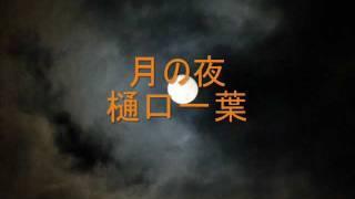 月の夜・樋口一葉.