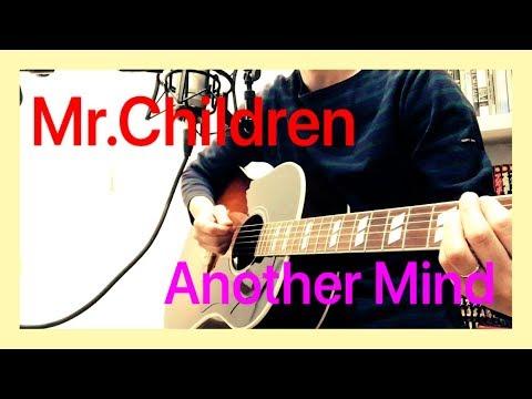 Another Mind/Mr.Children(ミスチル)/ギブソンギター弾き語りカバー
