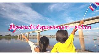 """ส่องความคิดเห็นประเทศไทยในมุมมองของ """"ຄົນລາວ(คนลาว)"""" ชนชาติที่โดนคนไทยดูถูกมากที่สุด"""