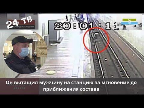 Полицейский спас упавшего на рельсы пассажира метро