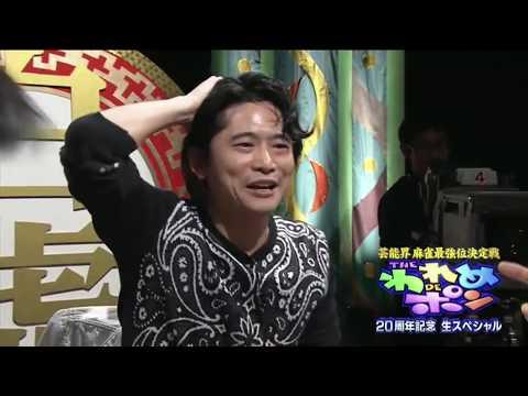 【萩原聖人】 国士無双 役満 2015.04.10