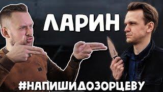 ОФИЦИАЛЬНОЕ ОБРАЩЕНИЕ К ЛАРИНУ И БОЛЬШИЕ ЯЙЦА WYLSACOM / НОВОСТИ ЗА 300