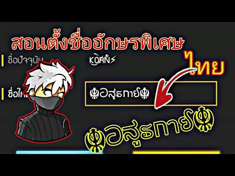 สอนตั้งชื่อ #ฟีฟาย อักษรพิเศษไทย โครตเท่  ชื่อเหมือนคนดังๆๆ