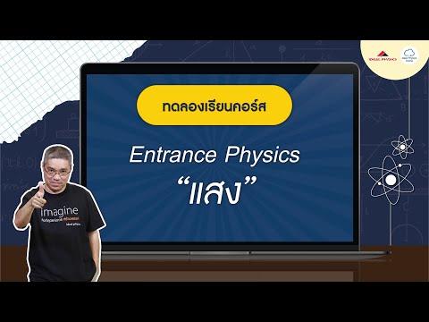 ทดลองเรียนคอร์ส Entrance Physics - แสง