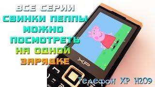Все серии свинки Пеппы посмотреть на одной зарядке телефона
