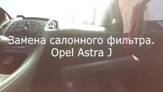 Замена салонного фильтра за 5 минут.  Opel Astra J