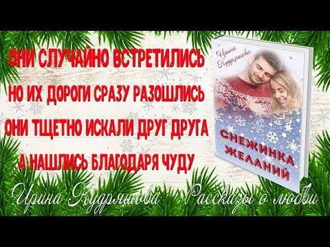 Снежинка желаний. Новогодний рассказ о любви. Ирина Кудряшова