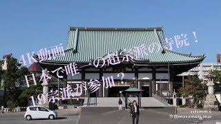 4K動画 4K video 覚王山日泰寺  日本で唯一のいずれの宗派にも属さない日本の全仏教徒のための寺院