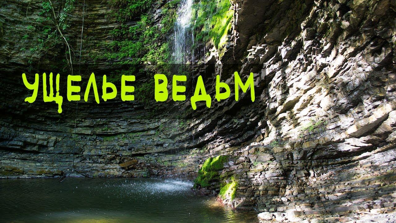 Ущелье ведьм. Водопад в Лоо, Сочи - YouTube