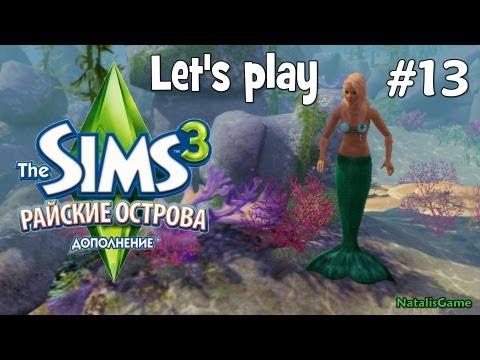 Давай играть Симс 3 Райские острова #13 Хвостатая Эва