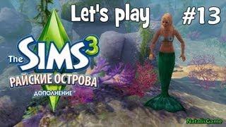 Давай играть Симс 3 Райские острова #13 Хвостатая Эва(Играем вместе с Наташкой! Let's play The sims 3 Райские острова! http://goo.gl/kZDqTd Подписывайся на новые серии! Будь здоров..., 2013-07-17T05:00:10.000Z)