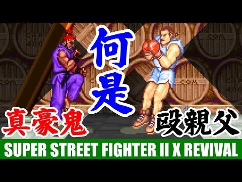 ヨクァ分からないストII - スーパーストリートファイターII X リバイバル(ゲームボーイアドバンス)